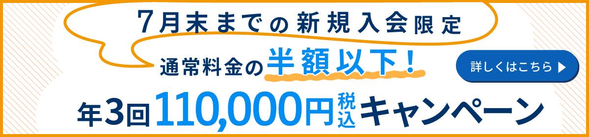 7月末までの新規入会限定 通常料金の半額以下!年3回110,000円(税込)キャンペーン