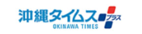 沖縄タイムスプラス