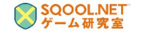 SQOOL.NET ゲーム研究室