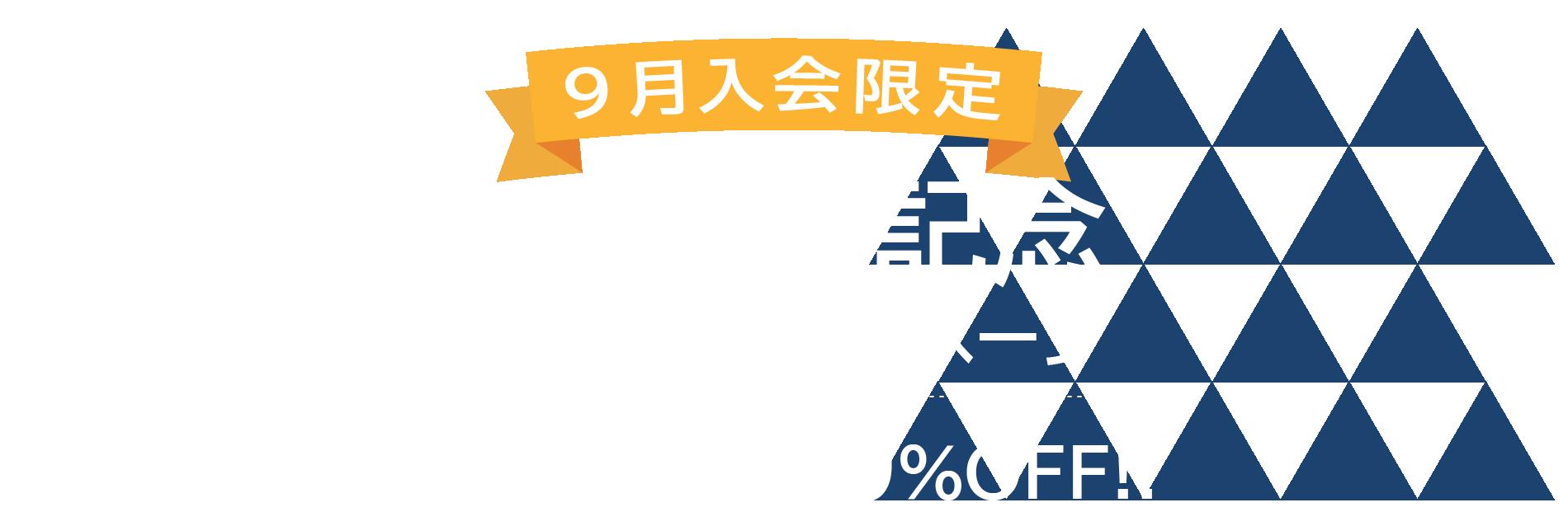 9月入会限定 20周年記念キャンペーン 1回の配信が50%OFF