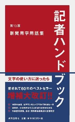 記者ハンドブック第13版 新聞用字用語集