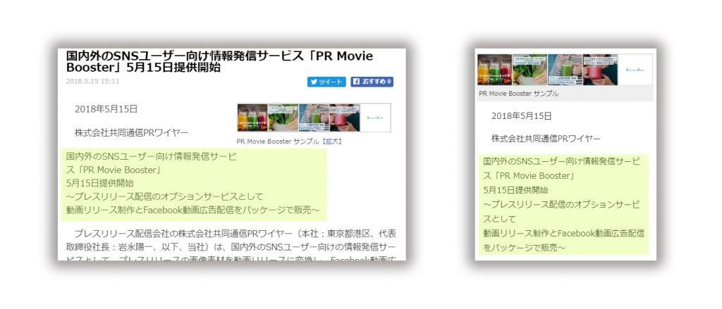 WEBサイトによって異なる1行の文字数の例