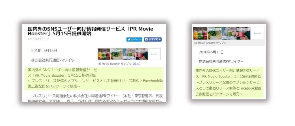 WEBサイトによって異なる1行の修正例