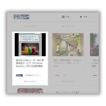 PRWireサイトのトップページ