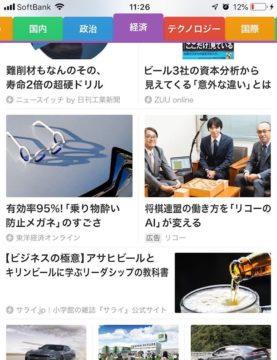 ニュース・キュレーション・アプリの表示例