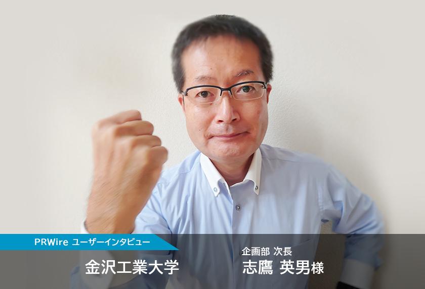 金沢工業大学 企画部次長 志鷹英男様