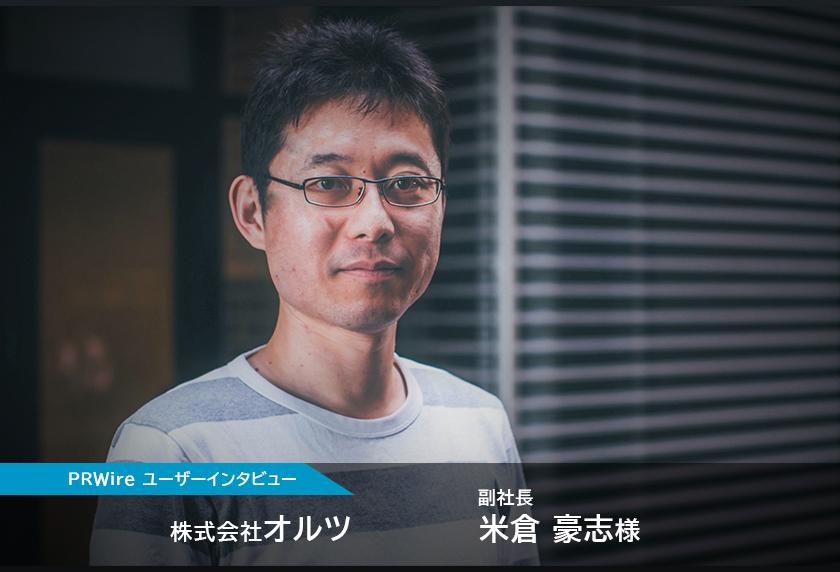 株式会社オルツ 副社長 米倉豪志様
