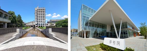 広大な敷地に建つ教育研究施設。(左)12階建ての工学系専門図書館「ライブラリーセンター」(右)学部・学年に関係なく利用できる「夢考房」には、3D樹脂プリンタなど各種工作機械を設置