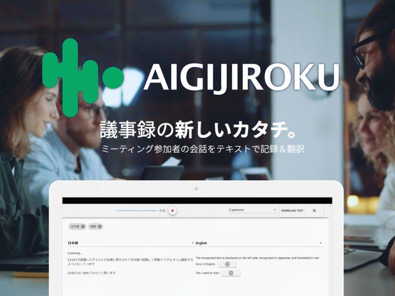 2020年1月スタートの「AI GIJIROKU(AI議事録)」は、わずか半年で有料アカウント登録数1万件を突破。