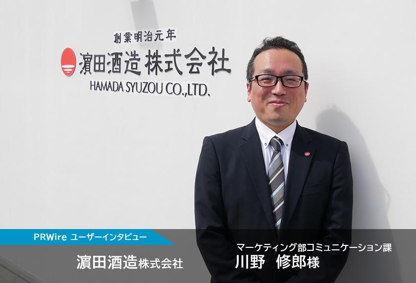 濵田酒造株式会社 マーケティング部コミュニケーション課 川野修郎 様