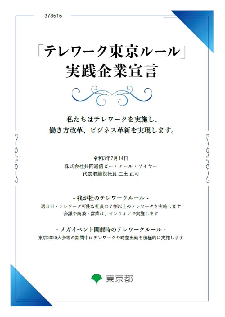 「テレワーク東京ルール」実践宣言