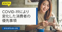 アジア・パシフィック の最重要トレンド:COVID-19 (新型コロナ)により変化し た消費者の優先事項