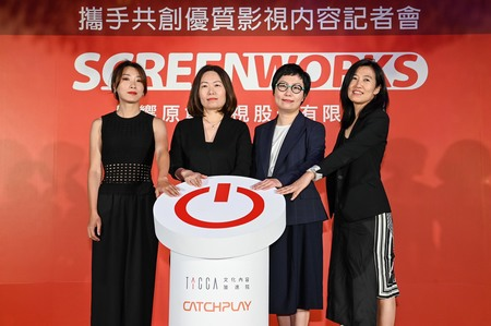 TAICCAとCATCHPLAYが台湾のコンテンツパワーハウス創設でSCREENWORKS ASIAに共同投資