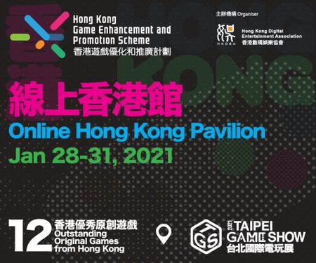 厳選新興ゲーム企業12社が台北ゲームショウ「オンライン香港パビリオン」で各社のオリジナルゲームを紹介
