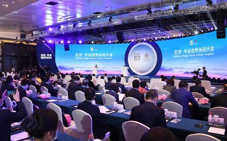 北京市平谷区のWorld Leisure Congress開会式の一幕
