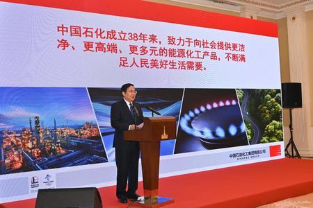 SinopecのZhang Yuzhuo会長が基調講演