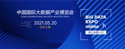 2021年中国国際ビッグデータ産業博覧会が、中国南西部の貴陽市で5月26日から28日まで開催