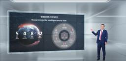 David Wang氏がIntelligent World 2030リポートを発表