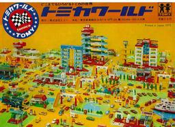 1973年の「トミカワールド」のジオラマ写真