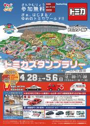 トミカスタンプラリーin東京ドームシティ 2018