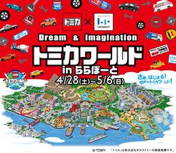 Dream&Imagination トミカワールド in ららぽーと