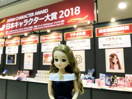 「日本キャラクター大賞 2018」表彰式会場にて