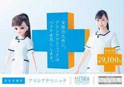 「アリシアクリニック」TVCM、交通広告等 タレント・神田沙也加さんとお揃いの髪型・衣装のリカちゃん