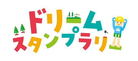 JR九州: 「ドリームスタンプラリー」