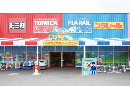 おもちゃ王国 トミカ・プラレールランド