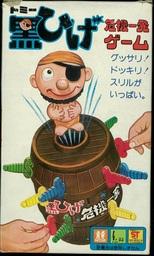 ⑭「黒ひげ危機一発ゲーム」(初代・1975年)PKG