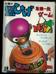 ⑮「黒ひげ危機一発ゲーム」(2代目・2979年)PKG