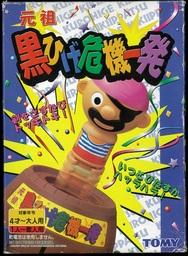 ⑯「元祖黒ひげ危機一発」(4代目・1995年)PKG