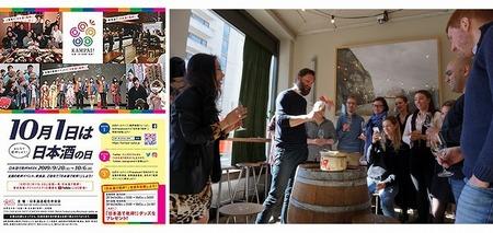 「日本酒で一斉乾杯」は全国各地、海外でもおこなわれ今年は104,963人が参加した。