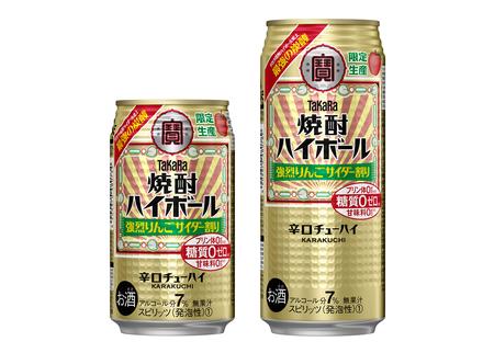 タカラ「焼酎ハイボール」<強烈りんごサイダー割り>350ml、500ml