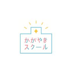 「かがやきスクール」ロゴ