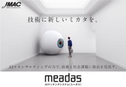 技術商業化アイデアの発掘を可能にするAIマッチングシステム「meadas(ミーダス)」をリリース