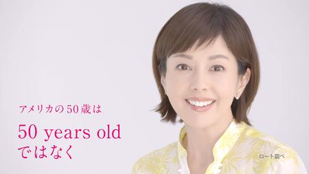 沢口靖子さんが50代女性に応援メッセージ 「50の恵®」新CMオンエア