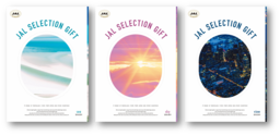 「JAL SELECTION GIFT」新登場