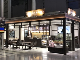 Long-established Uji (Kyoto) Tea Brand Opens First Airport Cafe at KIX