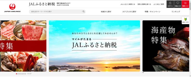 マイルがたまる「JALふるさと納税」サイトオープン