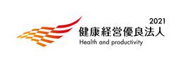 「健康経営優良法人2021」認定のお知らせ