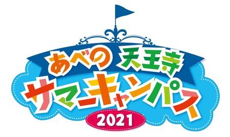 リアルとオンラインで地域の魅力を満喫「あべの天王寺・サマーキャンパス 2021」(8/12-22開催)