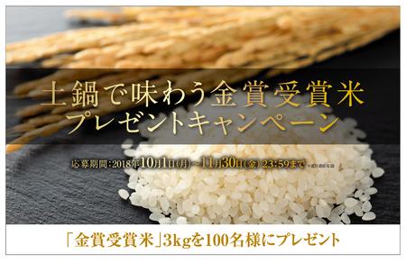 「土鍋で味わう金賞受賞米プレゼントキャンペーン」実施