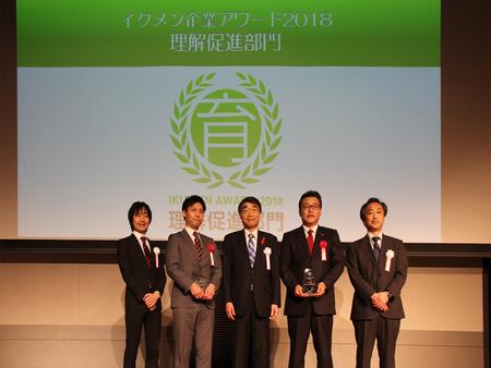 「イクメン企業アワード2018」でグランプリを受賞しました