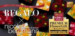 REGALO『PREMIUM FlowerGiftキャンペーン』実施