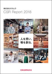 オカムラグループ「CSR Report 2018」公開
