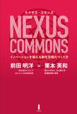 書籍『ネクサス・コモンズ イノベーションを超える創生空間のつくり方』表紙