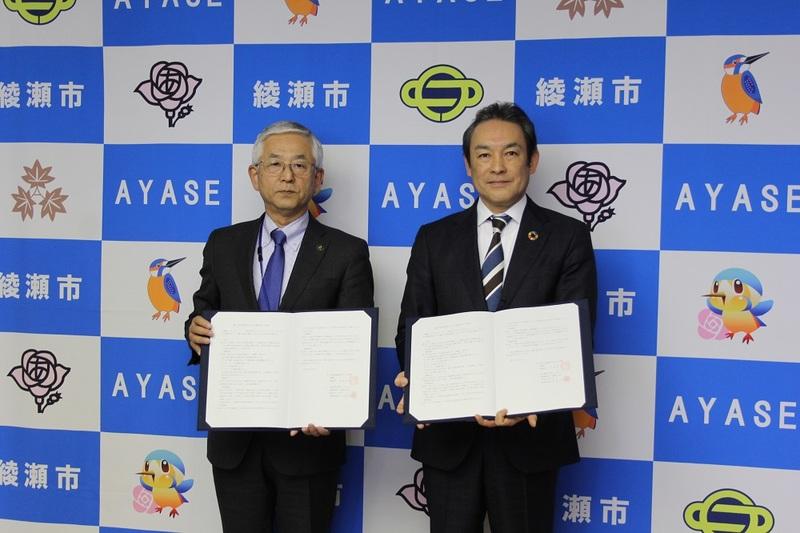綾瀬市と働き方改革の推進に向けた包括連携協定を締結 | オカムラの ...
