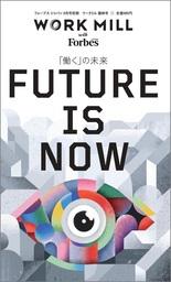 ビジネス誌『WORK MILL with Forbes JAPAN EXTRA ISSUE』発刊