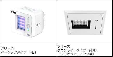 ウシオ電機製ウイルス抑制・除菌用紫外線照射装置「Care222® iシリーズ」販売開始